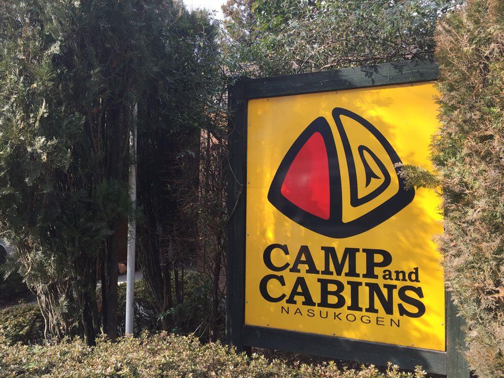 キャンプ・アンド・キャビンズ那須高原