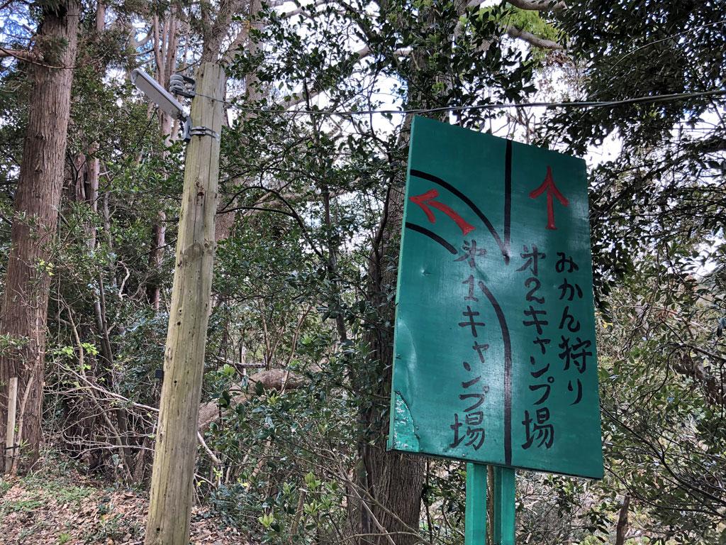 南房総オレンジ村オートキャンプ場